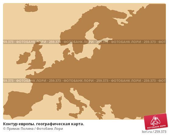 Контур европы. географическая карта., иллюстрация № 259373 (c) Примак Полина / Фотобанк Лори