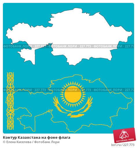 Контур Казахстана на фоне флага, иллюстрация № 227773 (c) Елена Киселева / Фотобанк Лори