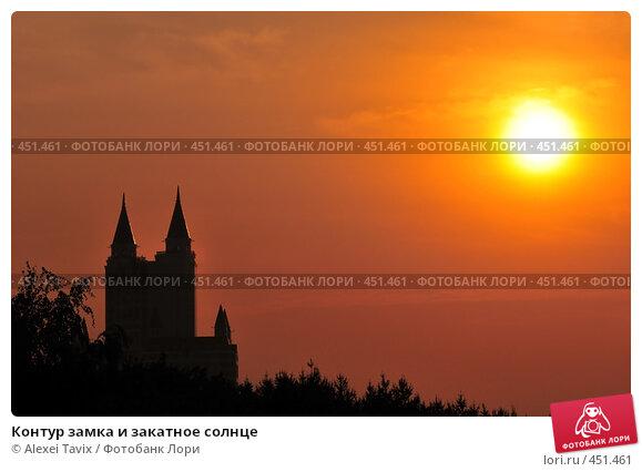 Купить «Контур замка и закатное солнце», эксклюзивное фото № 451461, снято 6 сентября 2008 г. (c) Alexei Tavix / Фотобанк Лори