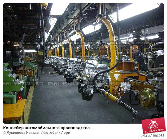 Конвейер автомобильного производства, фото № 196985, снято 27 января 2008 г. (c) Лукиянова Наталья / Фотобанк Лори