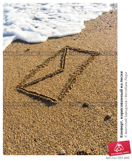 Конверт, нарисованный на песке, фото № 331693, снято 19 сентября 2007 г. (c) Анатолий Заводсков / Фотобанк Лори