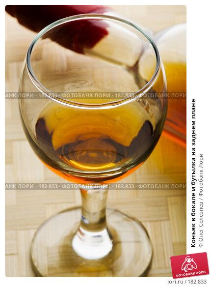 Купить «Коньяк в бокале и бутылка на заднем плане», фото № 182833, снято 19 января 2008 г. (c) Олег Селезнев / Фотобанк Лори