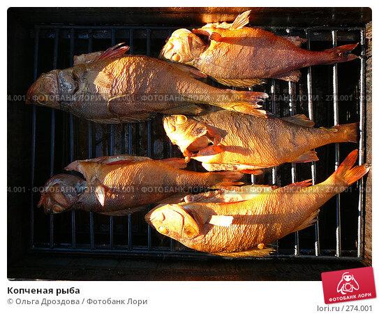 Купить «Копченая рыба», фото № 274001, снято 14 июля 2007 г. (c) Ольга Дроздова / Фотобанк Лори