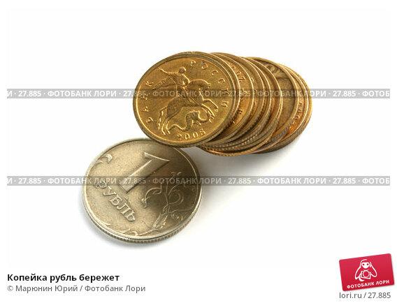 Копейка рубль бережет, фото № 27885, снято 29 марта 2007 г. (c) Марюнин Юрий / Фотобанк Лори