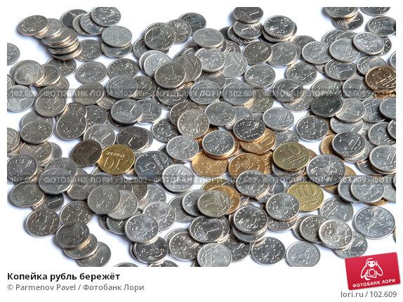 Копейка рубль бережёт, фото № 102609, снято 27 октября 2016 г. (c) Parmenov Pavel / Фотобанк Лори