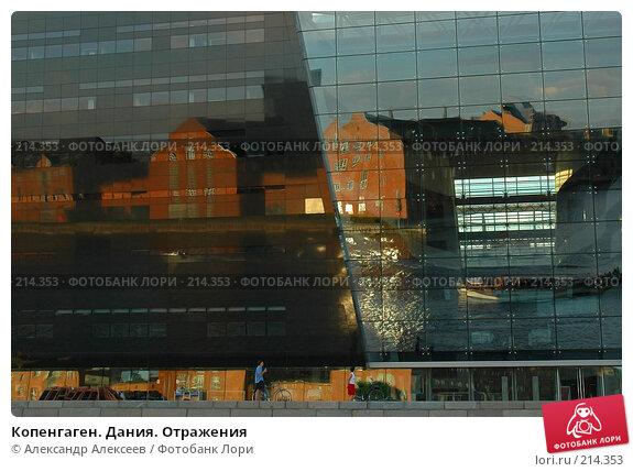 Копенгаген. Дания. Отражения, эксклюзивное фото № 214353, снято 5 августа 2006 г. (c) Александр Алексеев / Фотобанк Лори