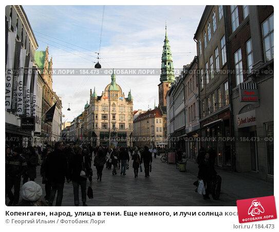 Копенгаген, народ, улица в тени. Еще немного, и лучи солнца коснутся мостовой., фото № 184473, снято 30 декабря 2007 г. (c) Георгий Ильин / Фотобанк Лори