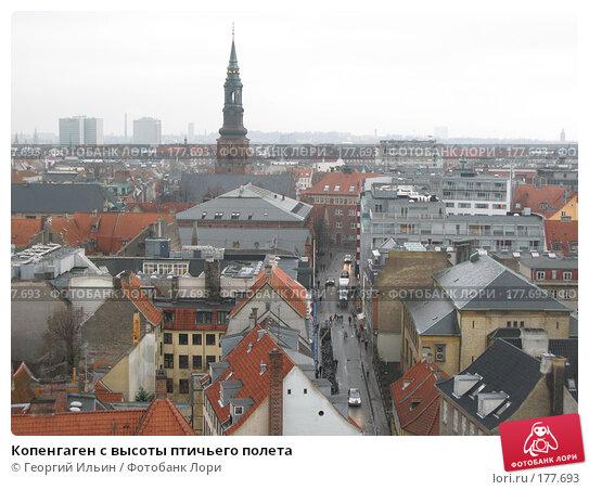 Копенгаген с высоты птичьего полета, фото № 177693, снято 2 января 2008 г. (c) Георгий Ильин / Фотобанк Лори