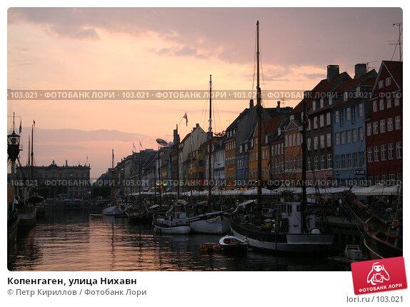 Купить «Копенгаген, улица Нихавн», фото № 103021, снято 20 ноября 2017 г. (c) Петр Кириллов / Фотобанк Лори