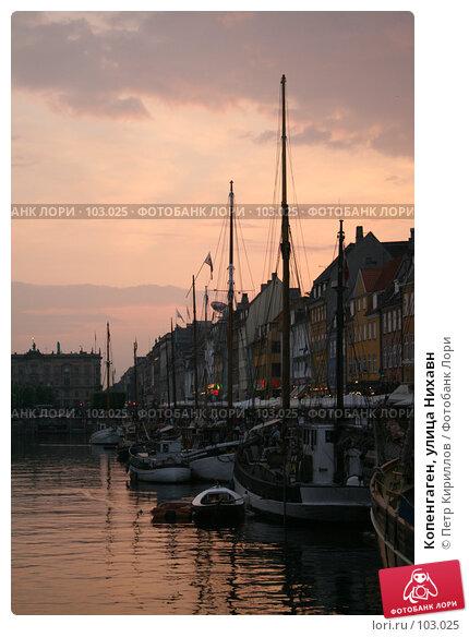 Копенгаген, улица Нихавн, фото № 103025, снято 27 апреля 2017 г. (c) Петр Кириллов / Фотобанк Лори