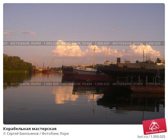 Купить «Корабельная мастерская», фото № 1050025, снято 24 июля 2008 г. (c) Сергей Емельянов / Фотобанк Лори