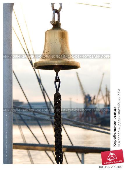Корабельная рында, фото № 290409, снято 16 мая 2008 г. (c) Фролов Андрей / Фотобанк Лори