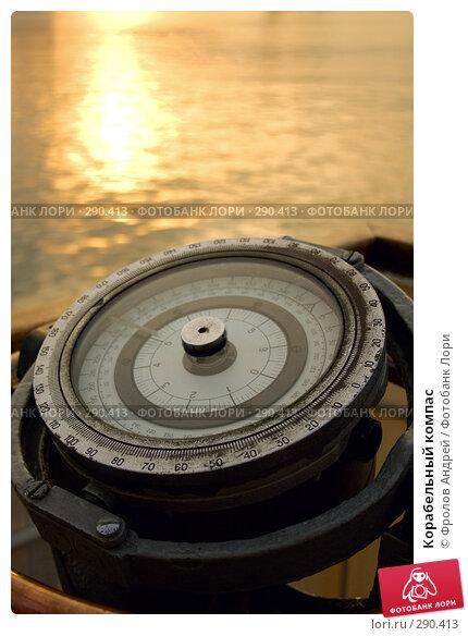 Корабельный компас, фото № 290413, снято 16 мая 2008 г. (c) Фролов Андрей / Фотобанк Лори
