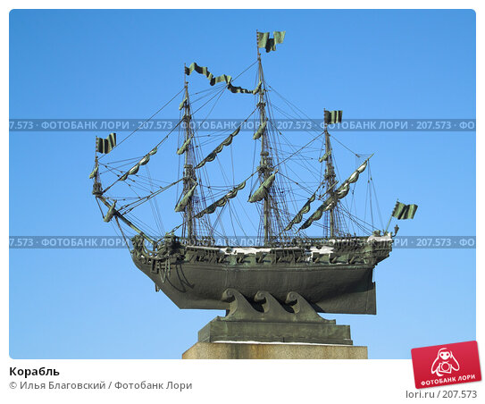 Корабль, фото № 207573, снято 30 января 2007 г. (c) Илья Благовский / Фотобанк Лори