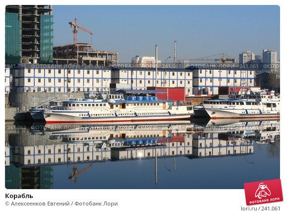 Корабль, фото № 241061, снято 29 марта 2008 г. (c) Алексеенков Евгений / Фотобанк Лори