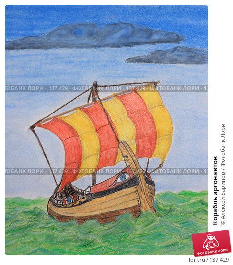 Корабль аргонавтов, иллюстрация № 137429 (c) Алексей Баринов / Фотобанк Лори