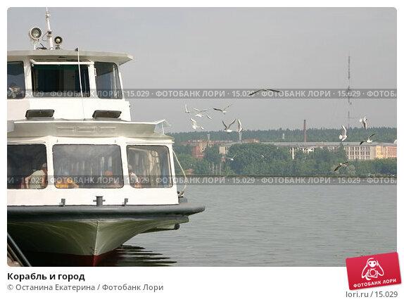 Купить «Корабль и город », фото № 15029, снято 27 июня 2006 г. (c) Останина Екатерина / Фотобанк Лори