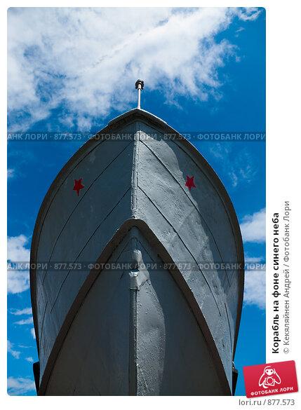 Купить «Корабль на фоне синего неба», фото № 877573, снято 21 мая 2009 г. (c) Кекяляйнен Андрей / Фотобанк Лори