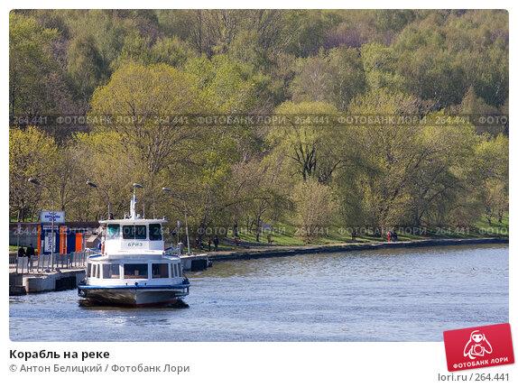 Корабль на реке, фото № 264441, снято 25 апреля 2008 г. (c) Антон Белицкий / Фотобанк Лори