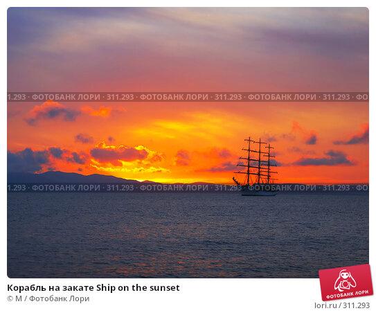 Корабль на закате Ship on the sunset, фото № 311293, снято 26 июля 2017 г. (c) Михаил / Фотобанк Лори