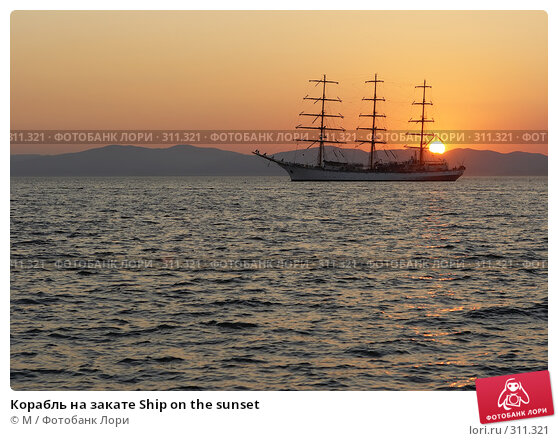 Корабль на закате Ship on the sunset, фото № 311321, снято 24 июля 2017 г. (c) Михаил / Фотобанк Лори