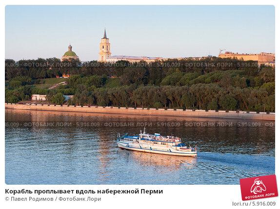 Купить «Корабль проплывает вдоль набережной Перми», фото № 5916009, снято 25 июня 2008 г. (c) Павел Родимов / Фотобанк Лори