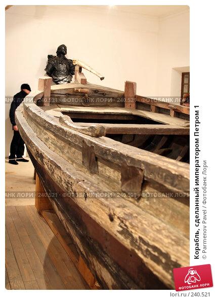 Корабль, сделанный императором Петром 1, фото № 240521, снято 24 февраля 2008 г. (c) Parmenov Pavel / Фотобанк Лори