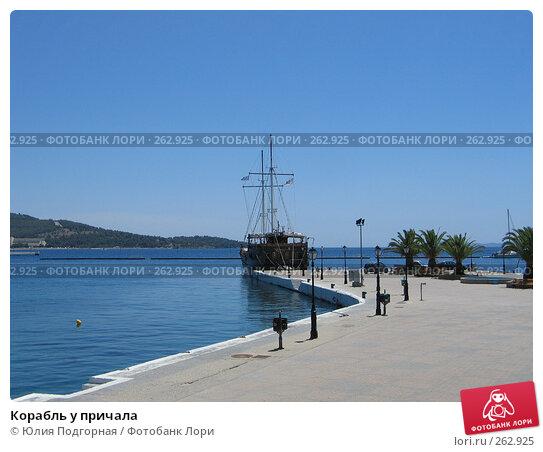 Корабль у причала, фото № 262925, снято 28 июня 2007 г. (c) Юлия Селезнева / Фотобанк Лори