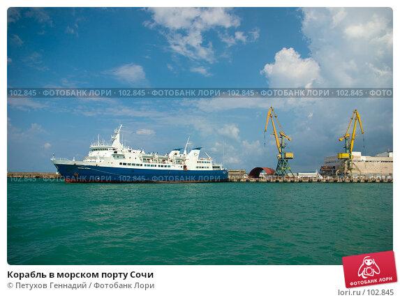 Купить «Корабль в морском порту Сочи», фото № 102845, снято 22 ноября 2017 г. (c) Петухов Геннадий / Фотобанк Лори