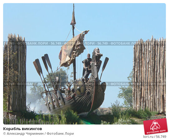 Корабль викингов, фото № 56749, снято 16 августа 2005 г. (c) Александр Чермянин / Фотобанк Лори