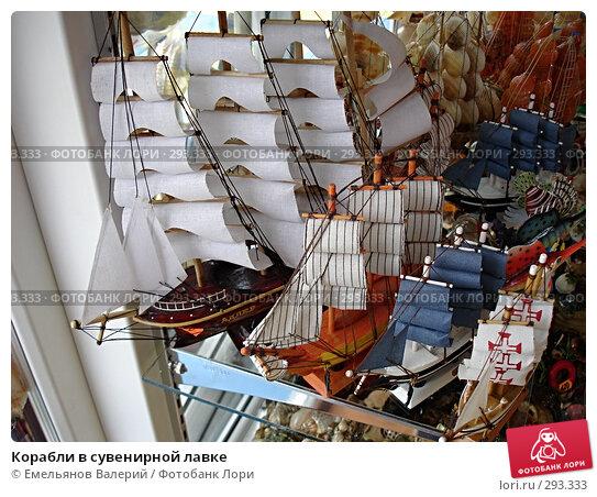 Корабли в сувенирной лавке, фото № 293333, снято 9 июня 2007 г. (c) Емельянов Валерий / Фотобанк Лори