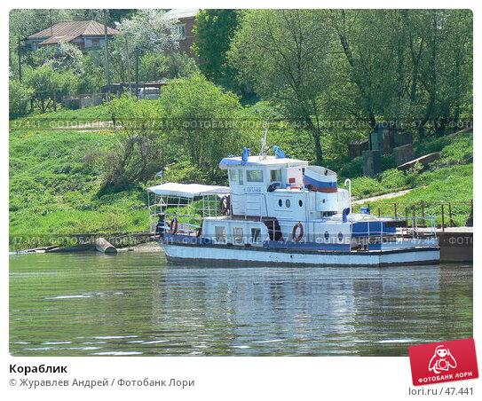 Кораблик, эксклюзивное фото № 47441, снято 20 мая 2007 г. (c) Журавлев Андрей / Фотобанк Лори