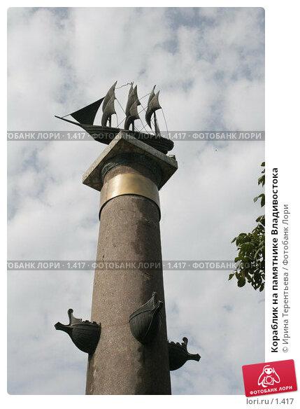 Кораблик на памятнике Владивостока, эксклюзивное фото № 1417, снято 18 сентября 2005 г. (c) Ирина Терентьева / Фотобанк Лори