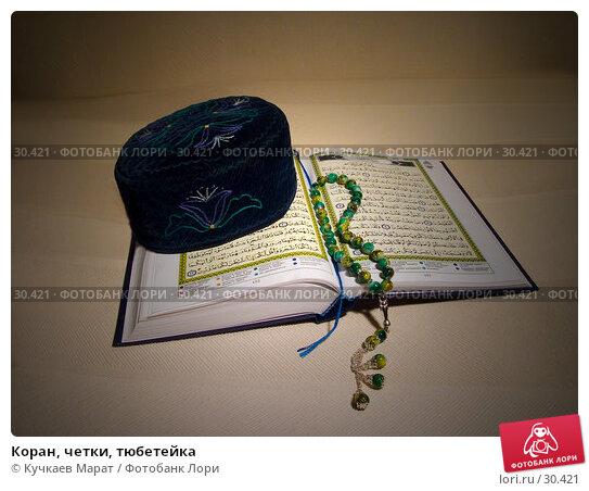 Коран, четки, тюбетейка, фото № 30421, снято 19 декабря 2006 г. (c) Кучкаев Марат / Фотобанк Лори