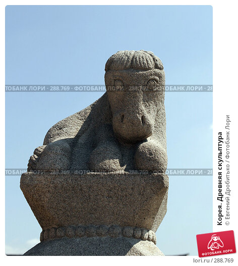 Корея. Древняя скульптура, фото № 288769, снято 25 июля 2017 г. (c) Евгений Дробитько / Фотобанк Лори