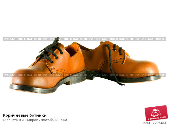 Коричневые ботинки, фото № 296661, снято 5 января 2007 г. (c) Константин Тавров / Фотобанк Лори