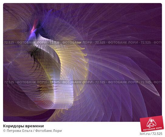 Коридоры времени, иллюстрация № 72525 (c) Петрова Ольга / Фотобанк Лори