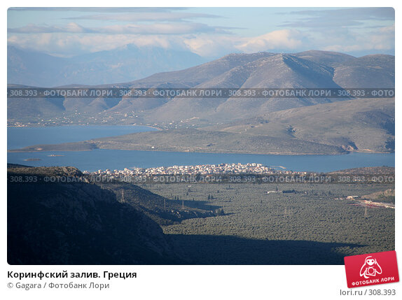 Купить «Коринфский залив. Греция», фото № 308393, снято 10 марта 2008 г. (c) Gagara / Фотобанк Лори