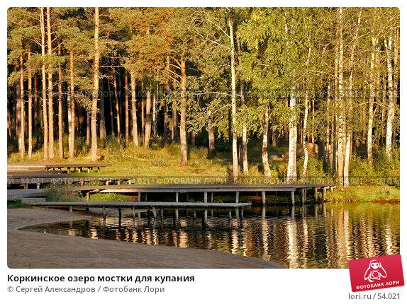 Коркинское озеро мостки для купания, фото № 54021, снято 15 сентября 2006 г. (c) Сергей Александров / Фотобанк Лори