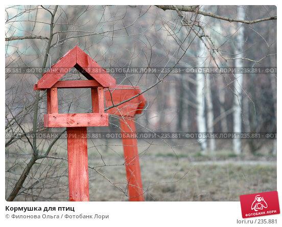 Кормушка для птиц, фото № 235881, снято 28 марта 2008 г. (c) Филонова Ольга / Фотобанк Лори