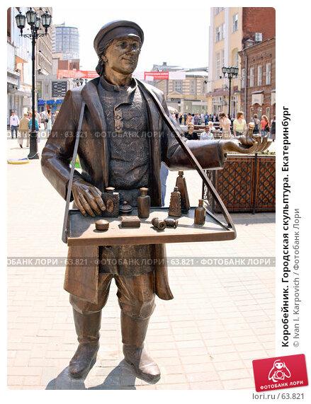Коробейник. Городская скульптура. Екатеринбург, эксклюзивное фото № 63821, снято 16 июня 2007 г. (c) Ivan I. Karpovich / Фотобанк Лори