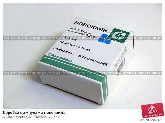 Купить «Коробка с ампулами новокаина», фото № 207373, снято 31 января 2008 г. (c) Иван Мацкевич / Фотобанк Лори