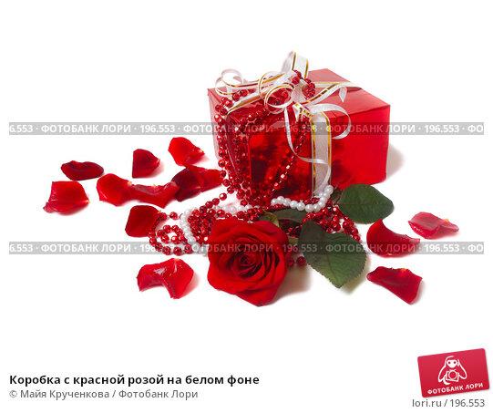 Коробка с красной розой на белом фоне, фото № 196553, снято 7 января 2008 г. (c) Майя Крученкова / Фотобанк Лори