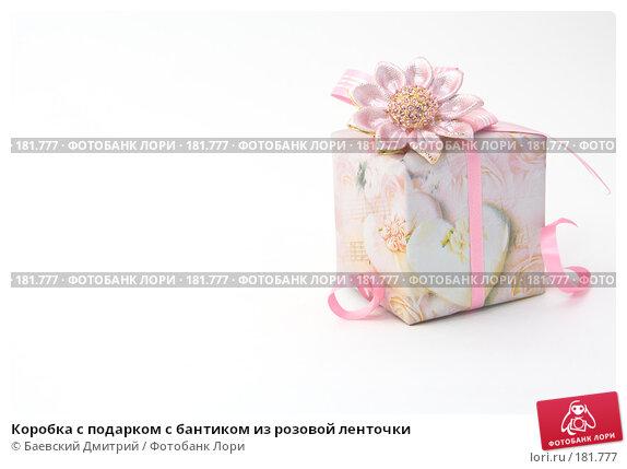 Коробка с подарком с бантиком из розовой ленточки, фото № 181777, снято 20 января 2008 г. (c) Баевский Дмитрий / Фотобанк Лори