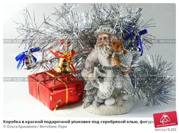 Коробка в красной подарочной упаковке под серебряной елью, фигурка Деда Мороза, фото № 9253, снято 3 сентября 2006 г. (c) Ольга Красавина / Фотобанк Лори