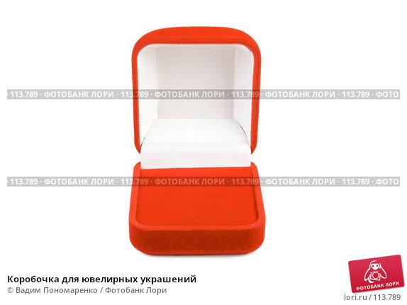 Коробочка для ювелирных украшений, фото № 113789, снято 3 ноября 2007 г. (c) Вадим Пономаренко / Фотобанк Лори