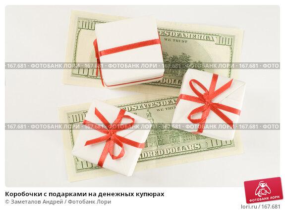 Коробочки с подарками на денежных купюрах, фото № 167681, снято 8 декабря 2007 г. (c) Заметалов Андрей / Фотобанк Лори