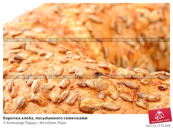 Корочка хлеба, посыпанного семечками, фото № 115929, снято 14 сентября 2007 г. (c) Александр Паррус / Фотобанк Лори