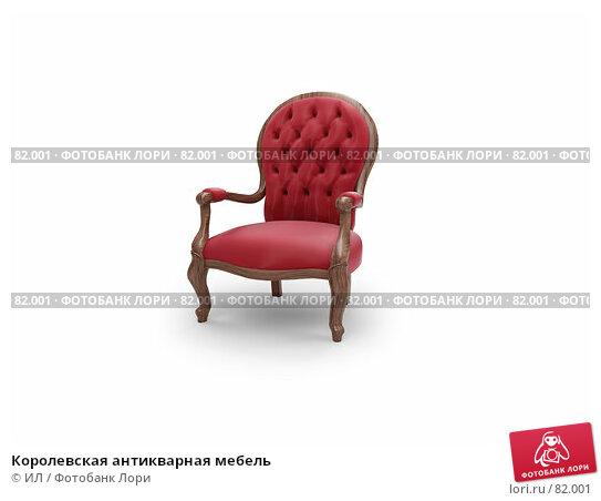 Королевская антикварная мебель, иллюстрация № 82001 (c) ИЛ / Фотобанк Лори