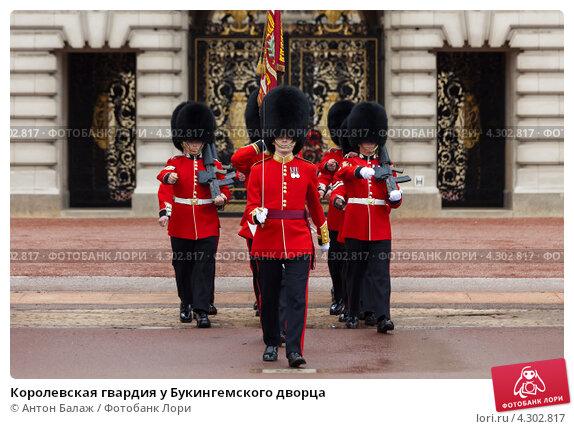 Купить «Королевская гвардия у Букингемского дворца», фото № 4302817, снято 18 октября 2012 г. (c) Антон Балаж / Фотобанк Лори